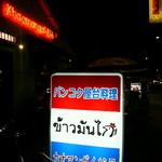 11380116 - 基地付近をぶらぶらするとバンコク屋台の雰囲気を醸し出すお店を発見!