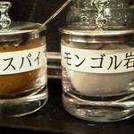 つけ麺 津気屋 - モンゴル岩塩・カレースパイス