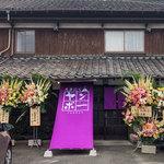 えきにくヤンボー - 糸島市二丈深江の「えきにく ヤンボー」さん。オープンおめでとうございます!