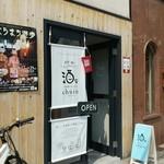 日本酒とおつまみ chuin - 入口
