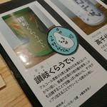 日本酒とおつまみ chuin - わかりやすいメニュー