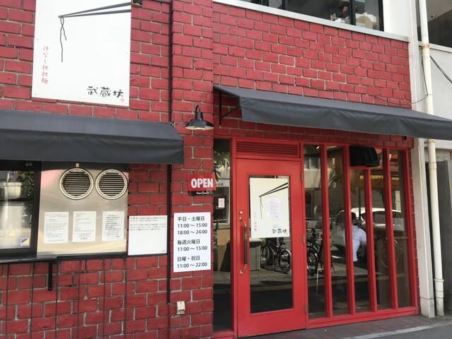 武蔵坊本店>