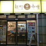 麹町咖喱 - 外観