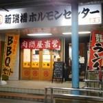 新瑞橋ホルモンセンター -