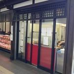 岡西精肉店 - 商店街の角