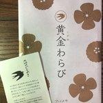 113829262 - 黄金わらび 939円(税込)
