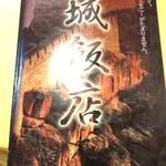 長城飯店 - めにゅー