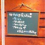 雅DINING - 冬は牡蠣がオススメ!
