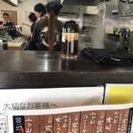 天龍ラーメン - 厨房