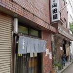 山田屋 -