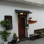 田中マネの食堂 - お店の前