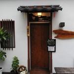 田中マネの食堂 - 入口