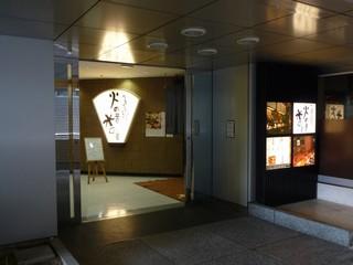 火の音水の音 新大阪店 - 2012/01/27撮影