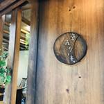 空気ケーキ。 - 温かみのある木のドアと自然な優しい雰囲気の看板。