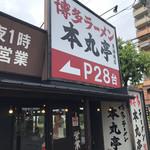 博多ラーメン本丸亭 -