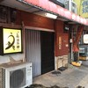 炭焼酒場 うねり - 外観写真: