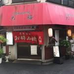 広島風お好み焼 大福 -