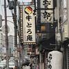 玉五郎 京橋店