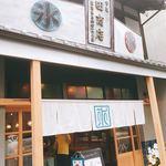 澤田商店 -