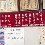 113880165 - 壁のメニュー。ラーメン550円になってました!