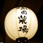 宮崎県日南市 塚田農場 - 外観写真:2019/8/15  提灯