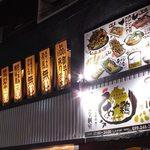 九州地鶏居酒屋 あや鶏 -