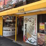 横浜大飯店 - お店の様子
