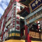 横浜大飯店 - 中華街の門のあるすぐ横。大きなお店です。