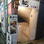 牛かつもと村 - 牛かつ もと村 渋谷道玄坂店