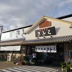 酒と串焼 home -