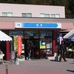 桜島サービスエリア(上り線) スナックコーナー - 外観です。