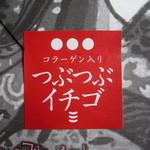 ARARE ショコラ43 - コラーゲン入り☆つぶつぶイチゴ