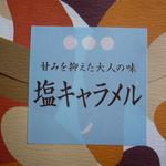 ARARE ショコラ43 - 甘みを抑えた大人の味☆塩キャラメル