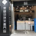 徳茶 - 桜橋交差点すぐ
