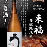 新橋うっちゃり - 鰻に合う日本酒あり〼