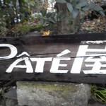 PATE屋 - 可愛らしいPATE屋の看板