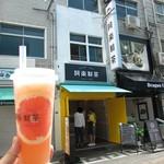 阿楽制茶 - 満杯グレープフルーツスムージー