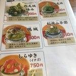 113914455 - 西尾城 極み 1200円。