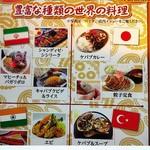 arashuekizochikkudainingu - 多国籍のメニュー