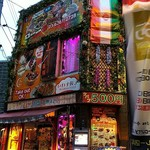 arashuekizochikkudainingu - 前衛的な店の外観