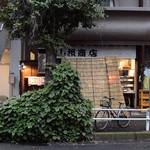 山根商店 - お店の前