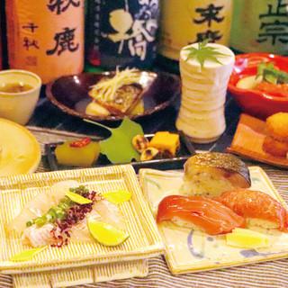 至福の秋&至高の秋コース〜日本酒と創作料理のマリアージュ〜