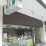 喜久家洋菓子舗 - 店の外観