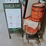 珈琲工房てらまち - 店横写真