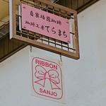 珈琲工房てらまち - 店上写真(看板)