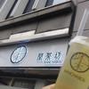 閑茶坊 恵比寿店