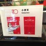 日本料理 小伴天 - ミシュランプレート。
