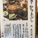 日本料理 小伴天 - この店の名物!おひつまぶし。