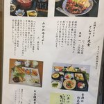 日本料理 小伴天 - メニューです。