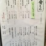 日本料理 小伴天 - 妻はやはり海老フライ定食。